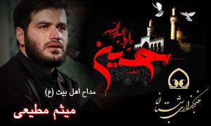 دانلود مداحی حاج میثم مطیعی در شب چهارم محرم ۹۵