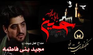 حاج سید مجید بنی فاطمه شب ۵ محرم ۹۵