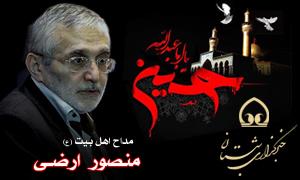 دانلود مداحی حاج منصور ارضی در شب هفتم محرم ۹۵
