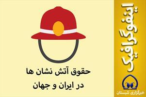 اینفوگرافیک / حقوق آتش نشان ها در ایران و جهان