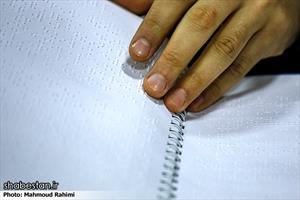 آزمون انتخابی حافظ قرآن روشندل