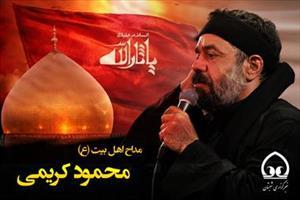 مداحی حاج محمود کریمی شب هشتم محرم ۹۶