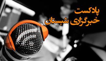 پادکست/ مرور اخبار شبستان در شبکه قرآن (برنامه رصد)