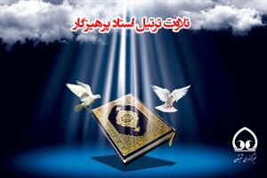 ترتیل استاد پرهیزگار(جزء پانزدهم قرآن کریم)