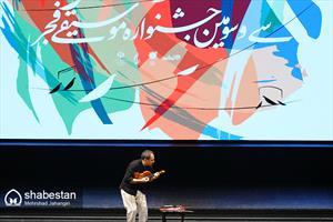 اختتامیه سی و سومین جشنواره موسیقی فجر