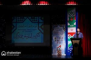 مراسم اختتامیه اولین کنگره بینالمللی شعر مجاهدان