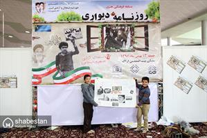 برگزاری مسابقه بزرگ روزنامه دیواری در اراک