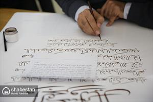 کتابت سوره والفجر در حرم مطهر رضوی به مناسبت ایام الله دهه فجر