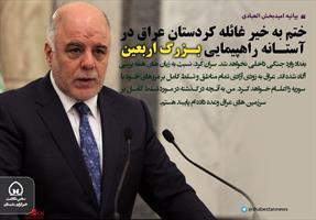 بغداد وارد جنگی داخلی نخواهد شد.