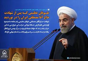 شهادت حاج آقا مصطفی خمینی آغاز توفان نهضت و فشار بر رژیم پهلوی بود.