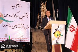 اختتامیه هشتمین سوگواره ملی نوشته های عاشورا-دکتر محمد جوروند مدیرکل فرهنگ و ارشاد اسلامی خوزستان
