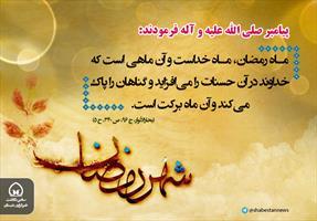 ماه رمضان، ماه خداست...