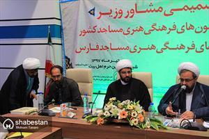 حضور دبیر ستاد عالی کانون های مساجد در جمع مدیران کانون های شیراز