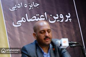 نشست خبری جایزه ادبی پروین اعتصامی
