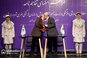امضای تفاهم نامه بین سازمان دانش آموزی و سازمان فرهنگی هنری شهرداری تهران