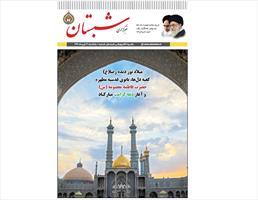 انتشار نخستین شماره روزنامه الکترونیک «شبستان»