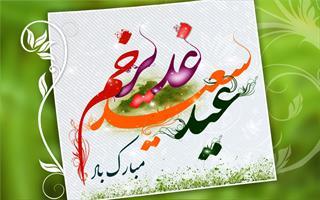 مولودی محمود کریمی به مناسبت عید غدیر خم
