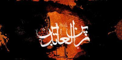 نماهنگ/شهادت امام سجاد (ع)