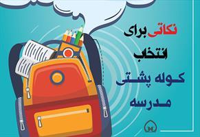 اینفوگرافی/ نکاتی برای انتخاب کوله پشتی مدرسه