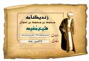 اینفوگرافی/ شیخ مفید