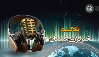 پادکست/ مرور اخبار شبستان ۹۷.۰۹.۲۱