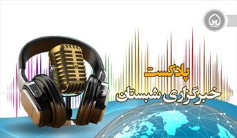 پادکست/ مرور اخبار شبستان ۹۷.۰۹.۲۴