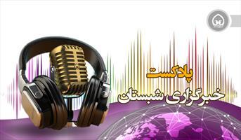 پادکست/ مرور اخبار شبستان ۹۷.۰۹.۲۵