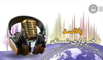 پادکست/ مرور اخبار شبستان ۹۸.۰۷.۲۱