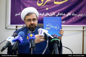 کلیپ/ نشست خبری رییس ستاد عالی کانونهای فرهنگی هنری مساجد