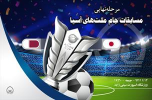 اینفوگرافی/ مرحله نهایی مسابقات جام ملتهای آسیا