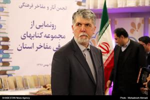 مراسم كتاب سال در كرمان با حضور وزير ارشاد اسلامى