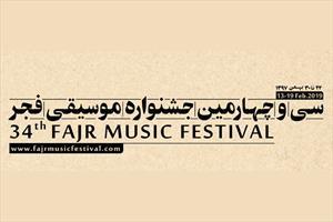 کلیپ/ سی و چهارمین جشنواره موسیقی فجر