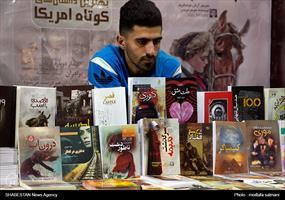 یازدهین نمایشگاه کتاب یزد