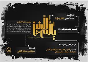 اینفوگرافی/ شهادت  ام البنین علیها السلام