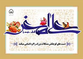 عکس نگاشت/ حضرت علی اصغر (ع)