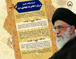 اینفوگرافی/ گزیده بیانات رهبری  درباره حضرت مهدی (عج)