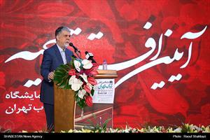 مراسم افتتاحیه نمایشگاه بین المللی کتاب تهران