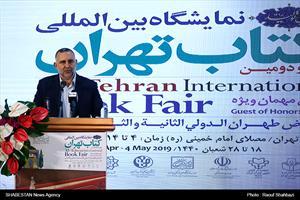 کلیپ/ مراسم افتتاحیه  نمایشگاه بین المللی کتاب تهران