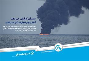 عکس نگاشت/ آشکار و پنهان انفجار نفتکش در فجیره