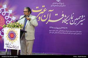 پنجمین روز نمایشگاه قرآن و عترت در اهواز- مهدی دغاغله