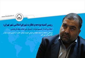 عکس نگاشت/ اعلام برائت از تصمیم دولت