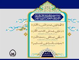 آوا/ دعای روز سیزدهم ماه رمضان