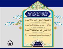 آوا/ دعای روز چهاردهم ماه رمضان