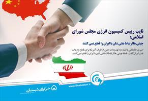 عکس نوشت/ ارتباط نفتی ایران و چین