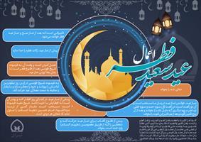 اینفوگرافی/ اعمال عید فطر