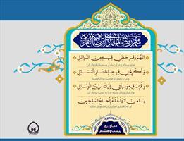 آوا/ دعای روز بیست و هشتم ماه رمضان