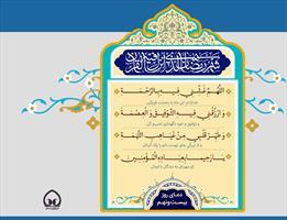 آوا/ دعای روز بیست و نهم ماه رمضان
