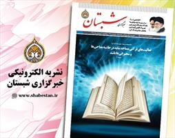 نشریه شبستان، شماره ۲۴۸