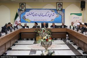 شورای فرهنگ عمومی استان اصفهان