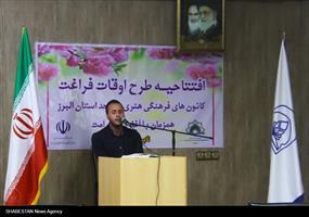 آئین اوقات فراغت کانون های فرهنگی مساجد استان البرز